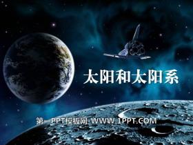 《太阳和太阳系》PPT下载