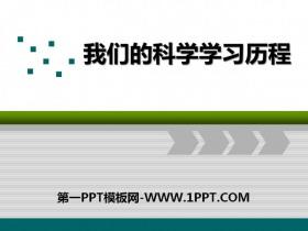 《我们的科学学习历程》PPT课件