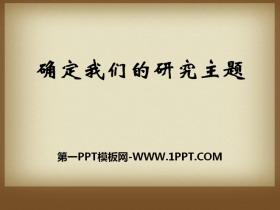 《确定我们的研究主题》PPT