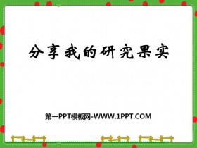 《分享我们的探究果实》PPT课件