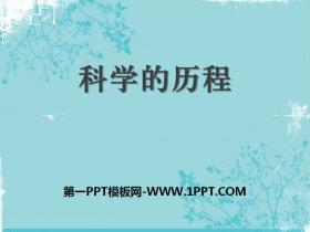 《科学的历程》PPT