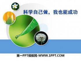 《科学自己做,我也能成功》PPT下载