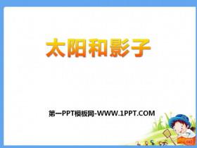 《太阳和影子》PPTtt娱乐官网平台