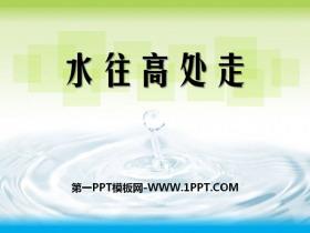 《水往高�走》PPT�n件