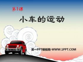 《小车的运动》PPT课件