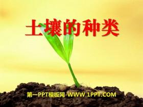 《土壤的种类》PPT下载