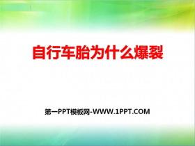 《自行车胎为什么爆裂》PPTtt娱乐官网平台