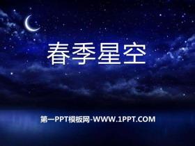 《春季星空》PPT