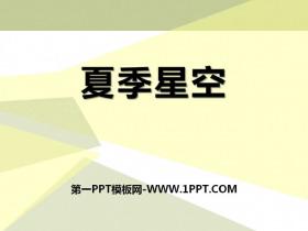 《夏季星空》PPT课件
