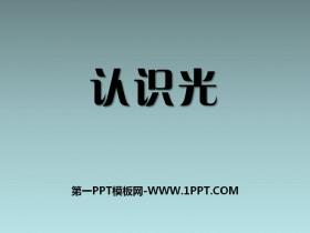 《认识光》PPT