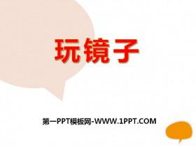 《玩镜子》PPT课件