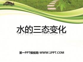 《水的三态变化》PPT课件