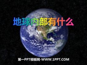 《地球内部有什么》PPT课件