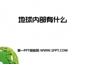 《地球内部有什么》PPT课件下载