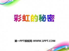 《彩虹的秘密》PPT课件