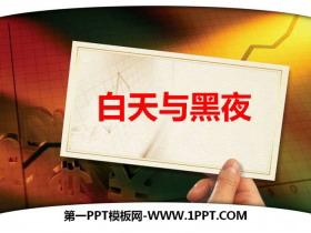 《白天与黑夜》PPTtt娱乐官网平台