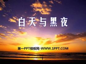 《白天与黑夜》PPT课件下载