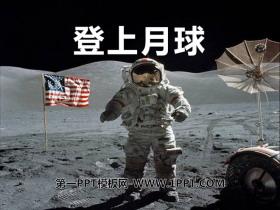 《登上月球》PPT