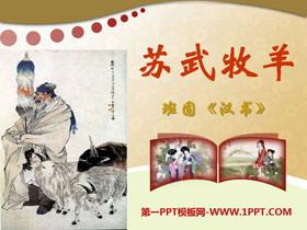 《苏武牧羊》PPT课件8