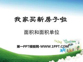 《我家买新房子啦》PPT课件7
