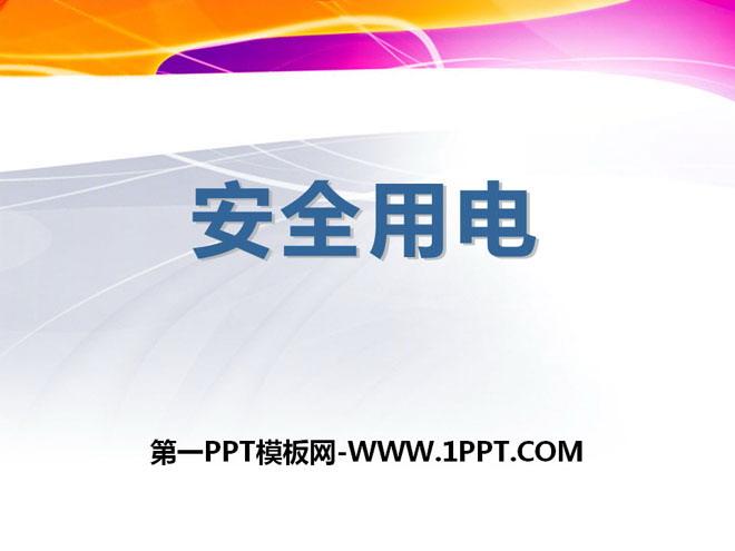 安全用电PPT