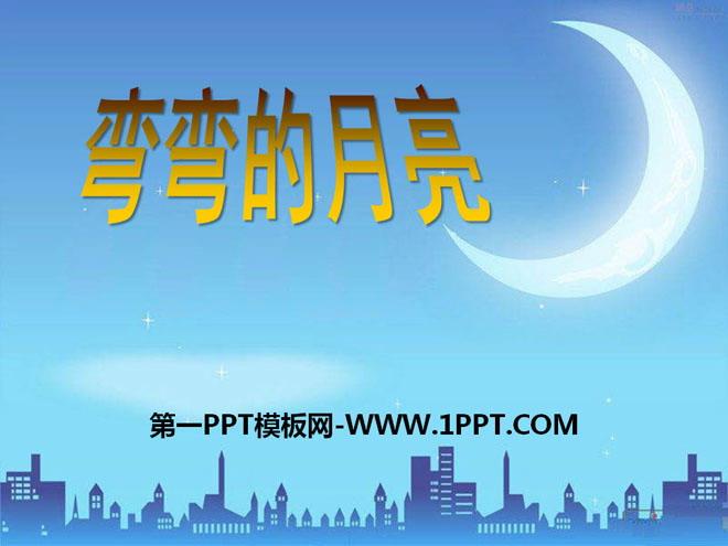 《弯弯的月亮》PPT