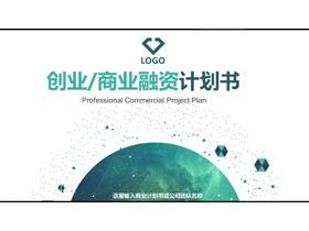 大气震撼绿色星空背景商业融资计划书PPT模板