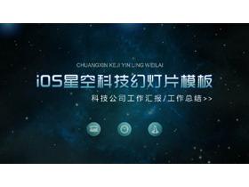 精致蓝色星空iOS风格科技公司工作汇报PPT模板