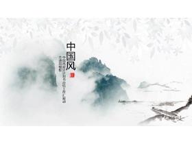 淡雅水墨山水背景中国风PPT模板