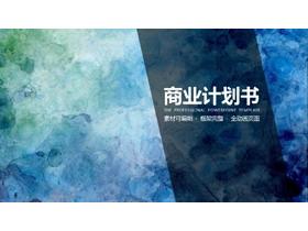 蓝色水彩晕染背景商业融资计划书PPT模板