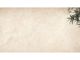 陈旧纸张与水墨竹子古典PPT背景图片