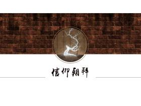 砖墙麋鹿背景的唯美艺术中国风PPT模板