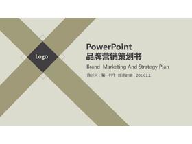 动态欧美品牌营销方案策划书PPT模板