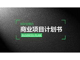 黑色磨砂质感的商业融资计划书PPT下载