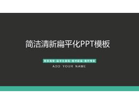 简洁灰色扁平化通用商务PPT模板免费下载