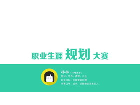 绿色简洁大学生职业生涯规划PPT下载