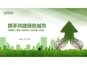 绿色清新草地背景的环境保护龙8官方网站