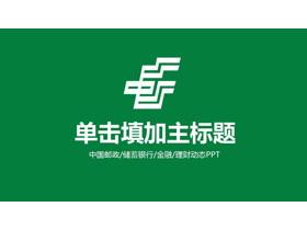 绿色中国邮政工作汇报PPT模板