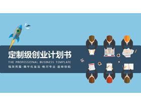 精致蓝色扁平化商业融资计划书PPT模板免费下载