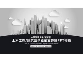 城市建筑模型背景的土木工程建筑系毕业论文答辩PPT模板