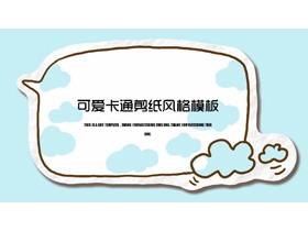 蓝色可爱MBE风格的卡通幼儿教育PPT模板