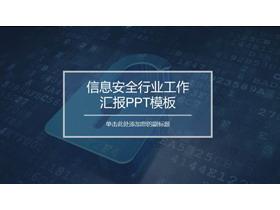 蓝色互联网信息安全PPT模板