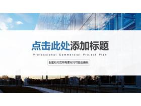 蓝色玻璃建筑背景的工作计划PPT模板