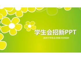 绿色小花背景的大学学生会纳新PPT模板