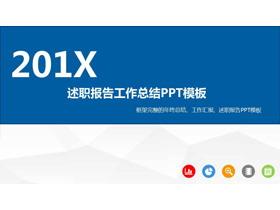 蓝色简洁述职报告PPT模板免费下载