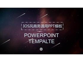紫色星空流星背景的通用商务PPT中国嘻哈tt娱乐平台