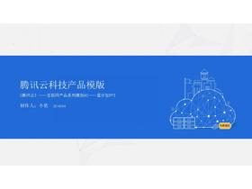 蓝色简洁腾讯云计算产品介绍宣传PPT下载