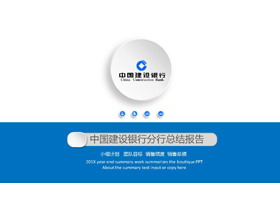 蓝色简洁微立体建设银行工作总结汇报PPT模板