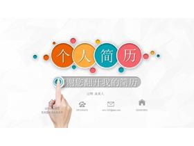 彩色动态手势背景的自我介绍个人简历PPT模板