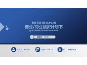 蓝色扁平化通用商业融资计划书PPT中国嘻哈tt娱乐平台